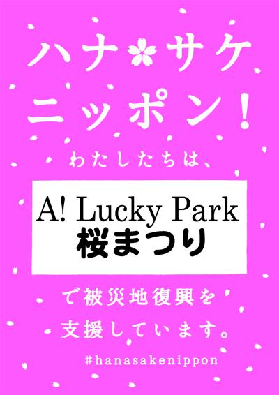 hanasake-nippon桜まつりのコピー.jpg