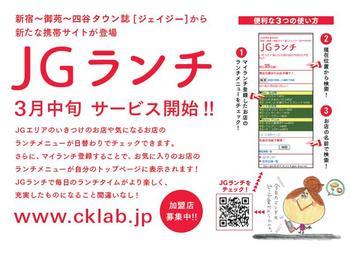 JGランチ告知ページ49.jpg