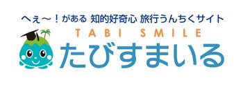 jg_tabismile_logoのコピー.jpg
