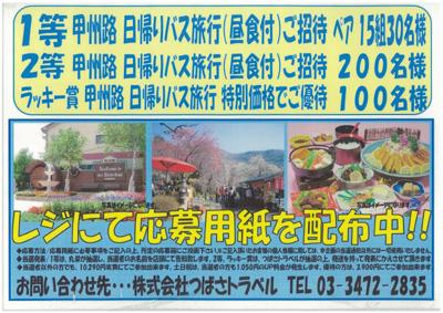 re_size_maruei01.jpg